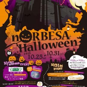 【DJ】2014.10.31 nORBESA DeHalloween Party @ノルベサ3階 21:00-