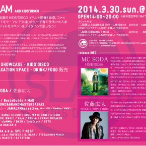 2014.3.30_flyer02