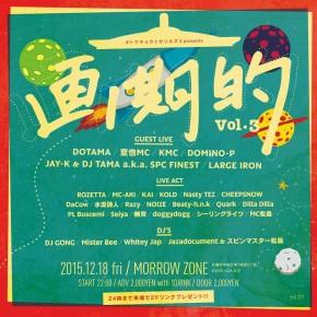 【DJ】12/18(金) MC松島 presents #画期的 vol.3