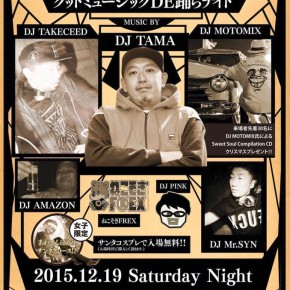 【DJ】12/19(SAT)GOOD MUSICで踊らNIGHT@MONARCH旭川