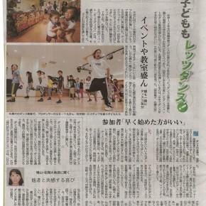 _SLAM20140808北海道新聞