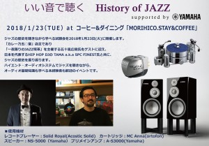 History_of_JAZZ_ura2