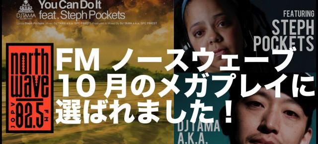 【NEWS】FM NORTH WAVE  メガプレイに選出!
