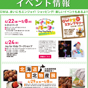 【DJ体験】4/24 JOY FOR KIDS @三井アウトレットパーク札幌北広島