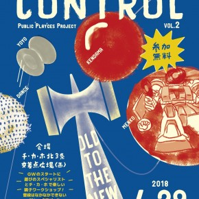 flyer_control_vol2_fix_h1-01