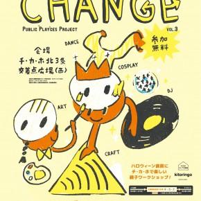 10月27日土曜日開催  Change チ・カ・ホであそぼおやこワークショップ 参加無料